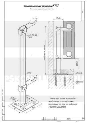 396Напольный кронштейн для радиатора отопления
