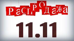 11.11-Всемирный день шопинга -20%